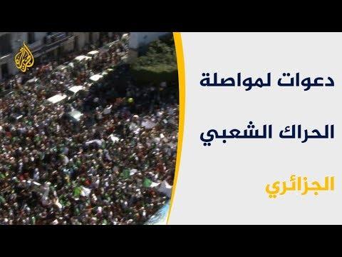 الجزائر.. دعوات لمواصلة الحراك الشعبي في أنحاء البلاد  - 23:53-2019 / 3 / 16