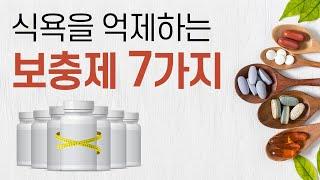 식욕억제와 체중감량에 도움이 되는 보충제