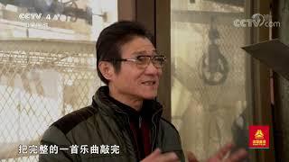 [远方的家]长江行 浦江两岸见证上海百年发展| CCTV中文国际
