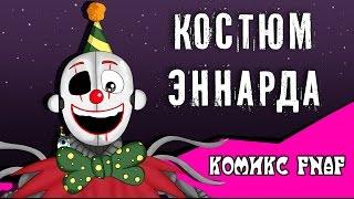 - Костюм Эннарда комикс Fnaf
