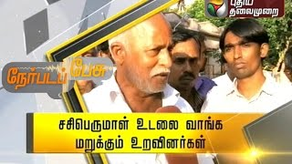 Nerpada Pesu 01-08-2015 Debate on refusal to accept Sasi Perumal's body by relatives 01/08/2015 full youtube video Puthiyathalaimurai Tv shows today