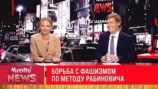 Попкорн для партии Порошенко Новый ЧистоNews от 05 03 2020