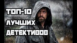 ТОП-10 ЛУЧШИХ ДЕТЕКТИВНЫХ ФИЛЬМОВ