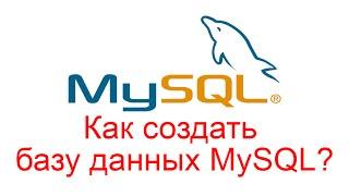 Як створити базу даних MySQL? використовуйте Workbench