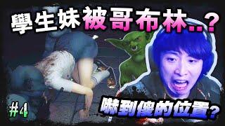 【學生妹決戰哥布林👽】裸體版「蠟筆小新」?100%會嚇到的位置?病嬌女的詛咒~ 搞笑精華:DreadOut 2(心跳機) #4
