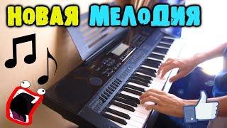 НОВАЯ МЕЛОДИЯ!:D