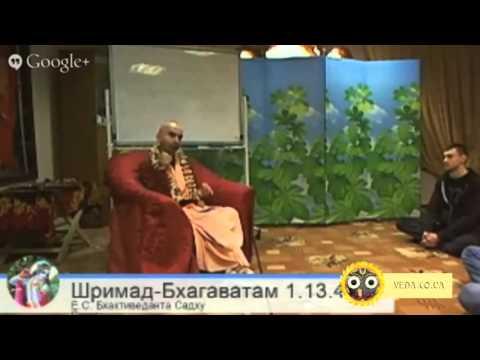 Шримад Бхагаватам 1.13.47 - Бхактиведанта Садху Свами