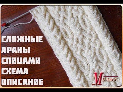 Как читать схемы для вязания на спицах