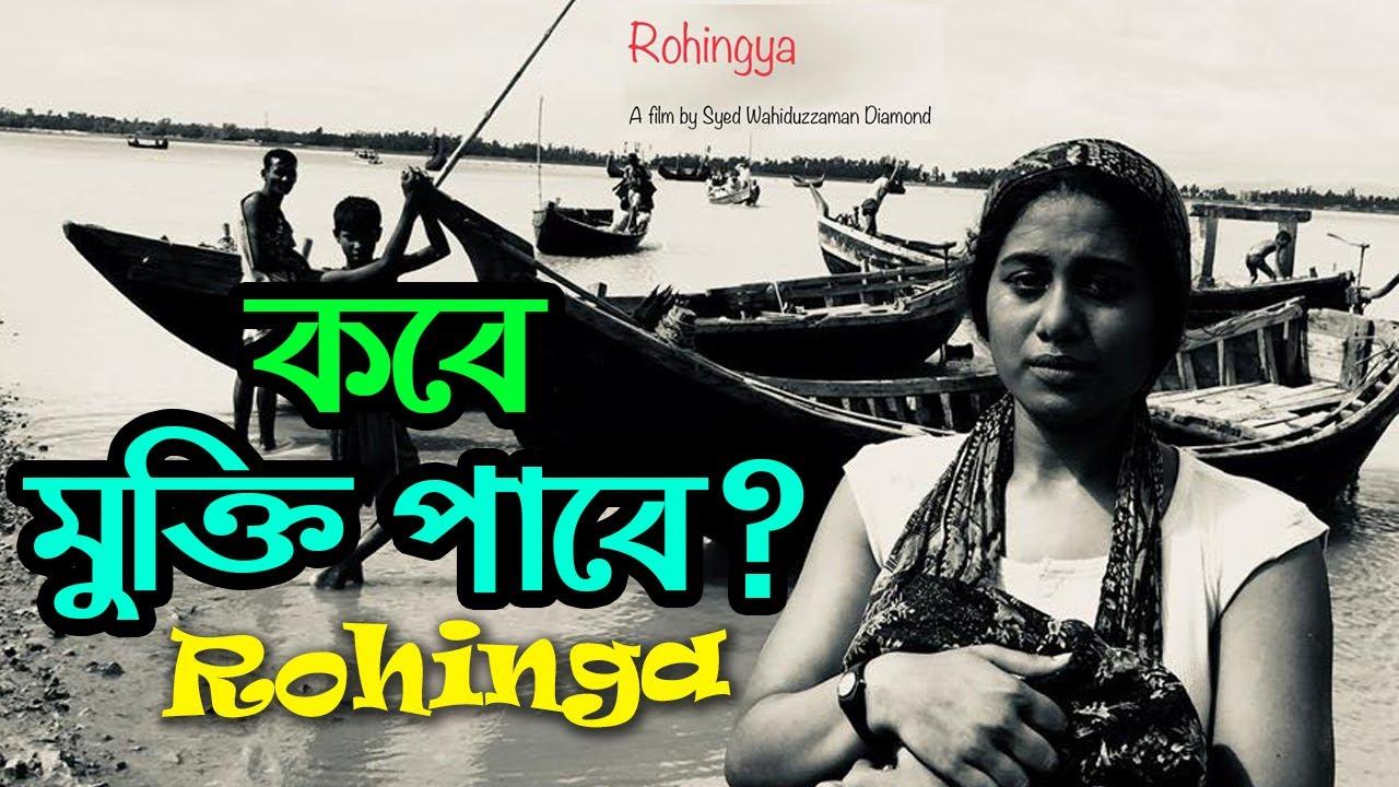 কবে মুক্তি পাবে রোহিঙ্গা মুভি | Rohingya Trailer | Upcoming Movie | Update News | Bangla Gossip