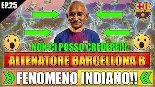 IL FENOMENO INDIANO!!! NON CI CREDO!! NON É POSSIBILE!!! FIFA 18 CARRIERA ALLENATORE #25