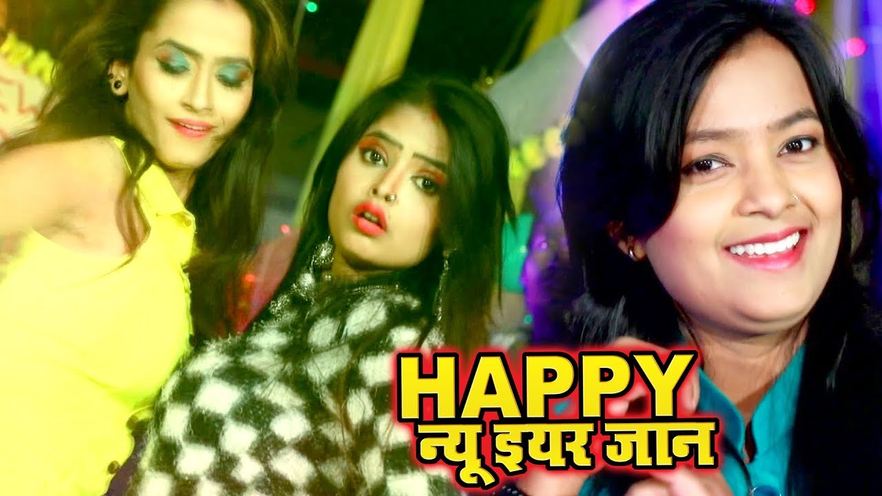 Latest Bhojpuri Song Bola Happy New Year Jaanu Bhulake Sung By Mohini Pandey