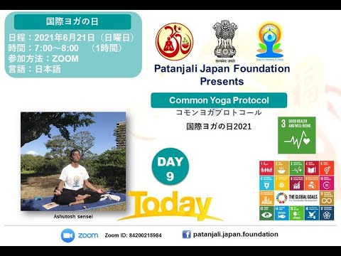 Complete Info : International Day of Yoga 2021 - Day 1, 2, 3 ...7, 8, 9