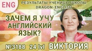 [eng] lvl 24 – 3188 Виктория – Зачем я учу английский язык?