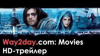 Царство небесное – Русский трейлер 2005, HD