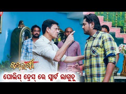 Best Scene - Police Dress Re Smart Laguchu | New Odia Film - Bajrangi