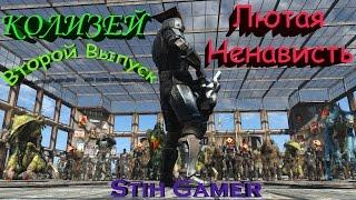Fallout 4 Колизей Второй Выпуск Лютая Ненависть