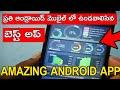 ప్రతి మొబైల్ లో తప్పకుండా ఉండవాలిసిన యాప్ - best android app for every android phone