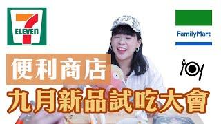便利商店九月新品試吃大會!【7-11、全家】❤︎古娃娃WawaKu thumbnail