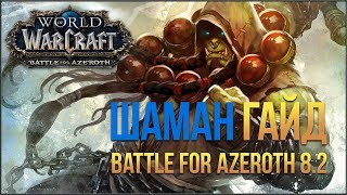 Гайд на шамана в World of Warcraft: BfA 8.2 (Возвращение Азшары)