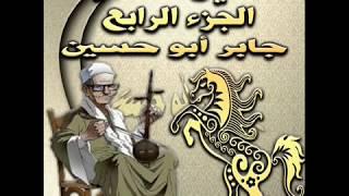 سيرة بني هلال الجزء الرابع الحلقه الاخيرة 59 مقتل دياب ابن غانم ونهاية السيرة لشاعر جابر ابو حسين