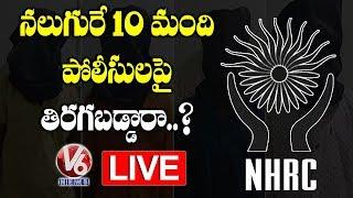 ఆ నలుగురు ఎట్లా  పోయారు...? | NHRC Investigation On Disha Accused Encounter LIVE  | V6 Telugu News