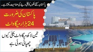 Production of Electricity in Pakistan | Load Sedding