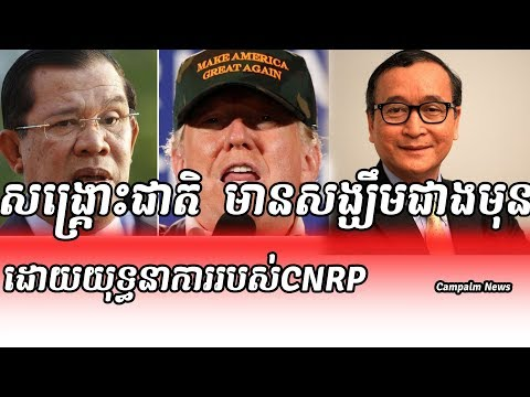 The hoping of CNRP on today