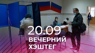 Вечерний хэштег 20.08.09.2021 часть 2. Выборы - 2021 отличительные черты