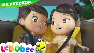 Мы приехали уже Мои первые уроки Детские песни Little Baby Bum