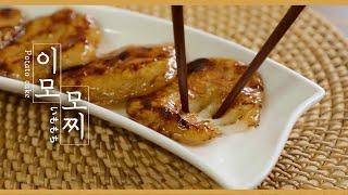감자요리 일본식 감자떡 만들기 : 이모 모찌 いももち …