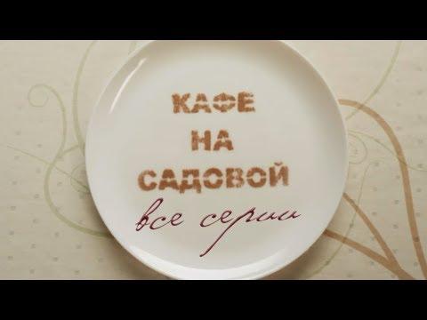 Кафе на Садовой: все серии подряд | МЕЛОДРАМА