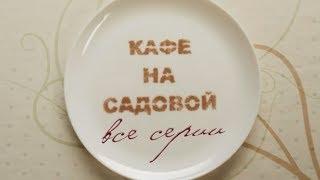 Кафе на Садовой: все серии подряд | МЕЛО...