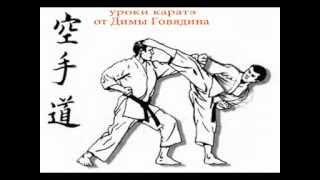 уроки каратэ урок 1