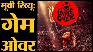 Game Over Review in Hindi | Taapsee Pannu | Ashwin Saravanan | Anurag Kashyap | lallantop review