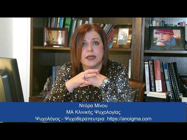 Ντόρα Μίνου Ψυχολόγος -Ψυχοθεραπεύτρια