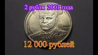 видео Юбилейная монета 2 рубля 2001 года с Гагариным. Стоимость юбилейной  монеты