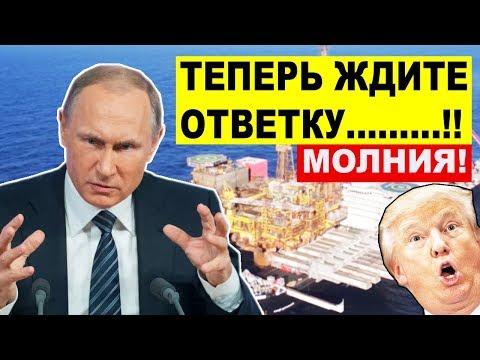 Срoчно.! Россия готовит ЖEСТКИЙ ответ на САНКЦИИ Вашингтона против Северного потока - 2