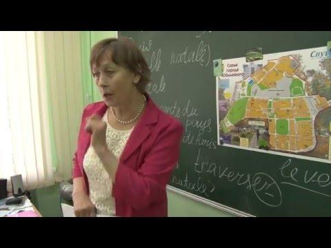 Фрагмент урока французского языка в 5 классе. Учитель Вощилина Людмила Алексеевна.
