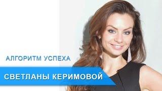 Алгоритм успеха Светланы Керимовой(Поздравляю Вас и всех Женщин с праздником 8-е марта. В этот праздничный день, смотрите интервью успешной..., 2015-03-08T07:31:21.000Z)
