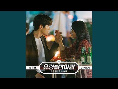 My Hero / An Ji Yeon