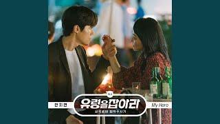 My Hero / An Ji Yeon Video