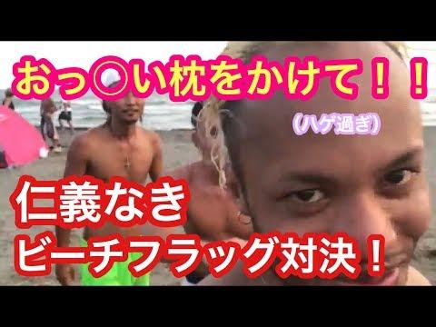 【おっ○い枕をかけて!!】仁義なきビーチフラッグ対決 in 由比ヶ浜