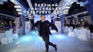 Ведущий на свадьбу Воронеж,  Назаренко Денис.