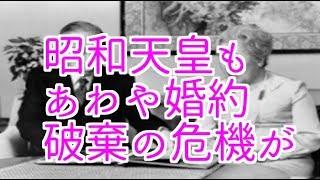 皇室 昭和天皇もあわや婚約破棄の危機が(皇室hmch) https://youtu.b...