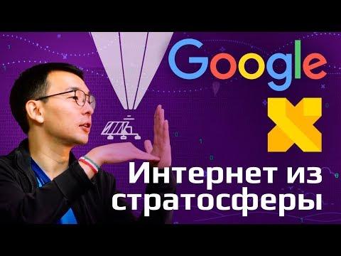 Секретная лаборатория Google X | 11 лет в Google | Программист в США