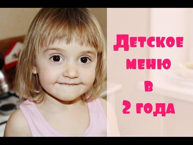 ДЕТСКОЕ МЕНЮ: Топ-10 обедов для ребенка в 2 года.