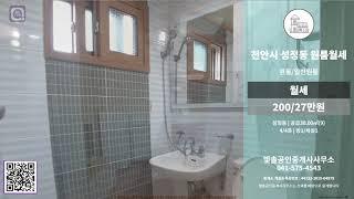 [보는부동산] 충청남도 천안시 성정동 원룸 월세