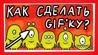 Как Сделать Гифку? Как Cделать Gif Анимацию?(Ищите как сделать гифку самым качественным образом? Для того что бы сделать гифку (gif анимацию) вам понадоби..., 2013-12-26T04:30:01.000Z)