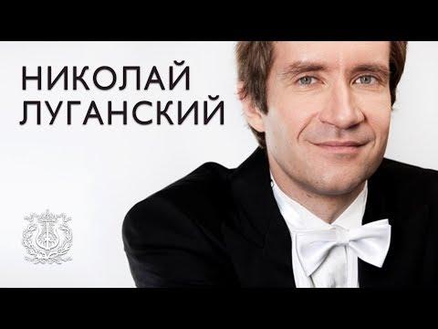 Сольный концерт Николая Луганского - Nikolai Lugansky recital