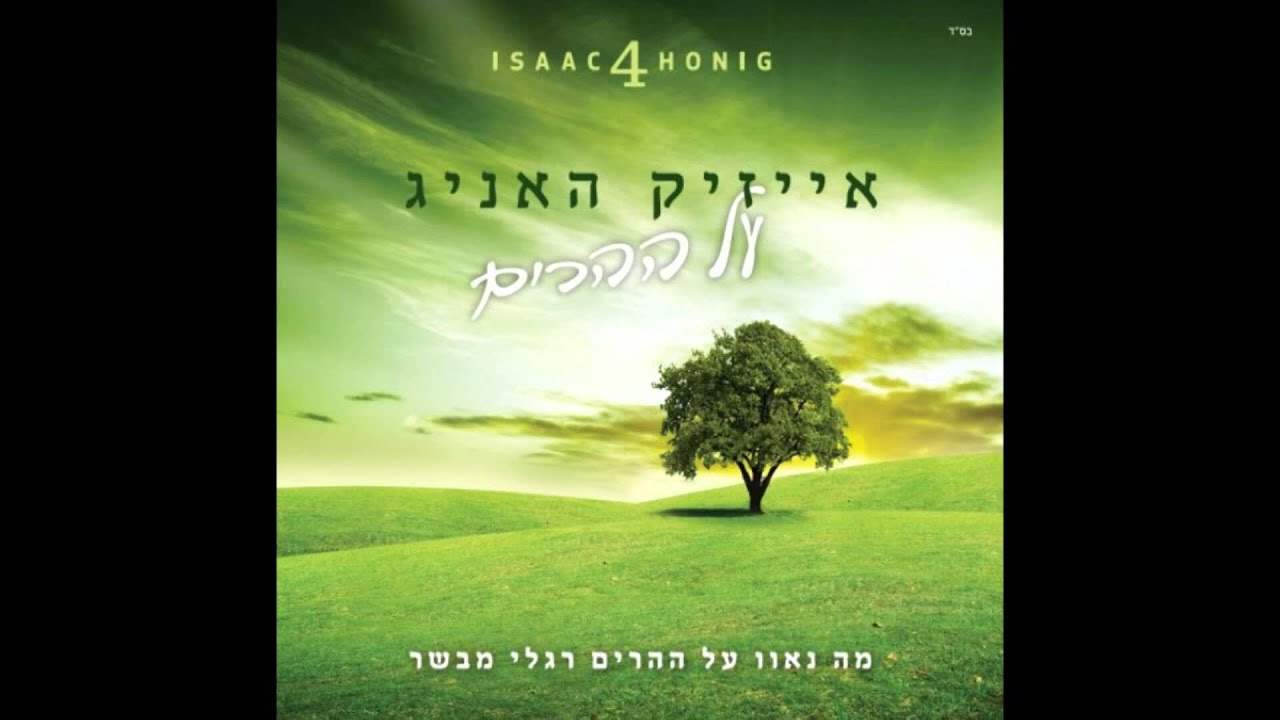 "Sampler Of Isaac Honig's New Hit Album ""Al Hehorim"""